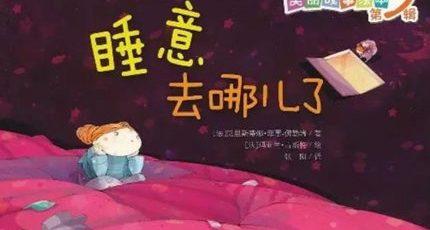 儿童睡前有声绘本故事《睡意去哪儿了》在线收听