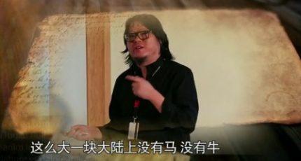 高晓松《晓说》:大航海时代(二)