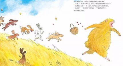 儿童睡前有声绘本故事《没了毛的长毛怪》在线收听