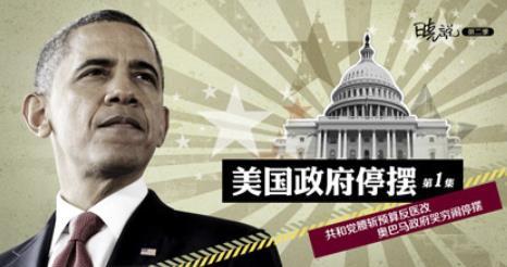 高晓松《晓说》:美国政府停摆(下)