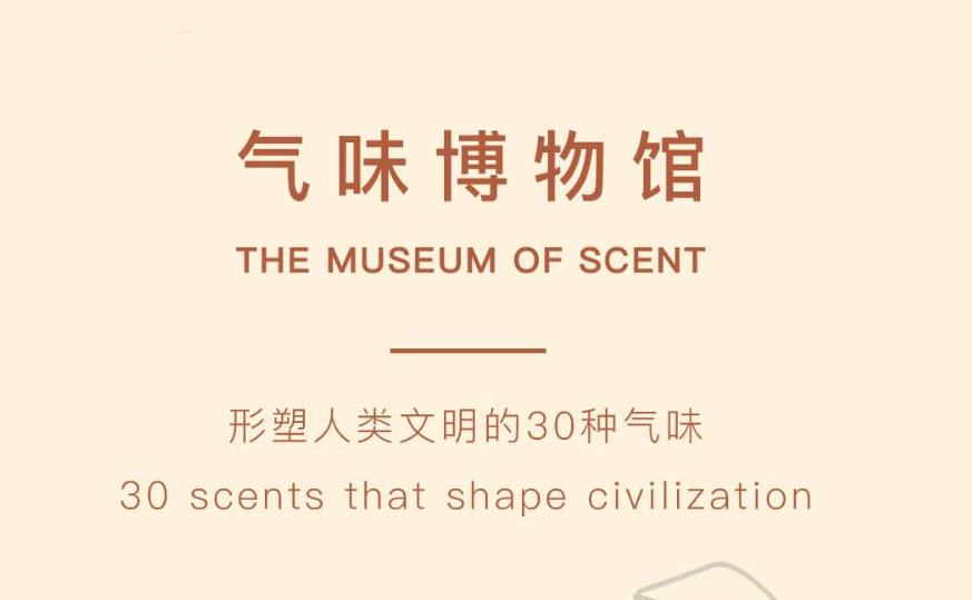 香水设计师の《气味博物馆》:唤醒沉默嗅觉,从认识气味开始