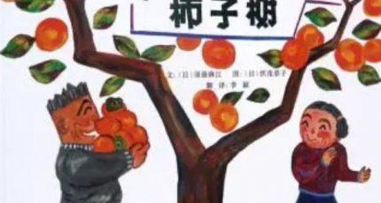 儿童睡前有声绘本故事《砸吧爷爷的柿子树》在线收听