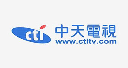 台湾中天娱乐台高清在线直播观看