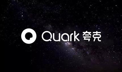 夸克搜索:阿里巴巴旗下智能AI搜索引擎