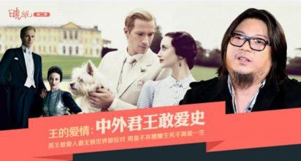 高晓松《晓说》:王的爱情 中外君王敢爱史