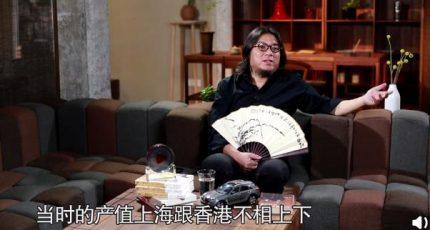 高晓松《晓说》:上海大班(上)