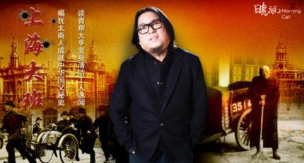 高晓松《晓说》:上海大班(下)