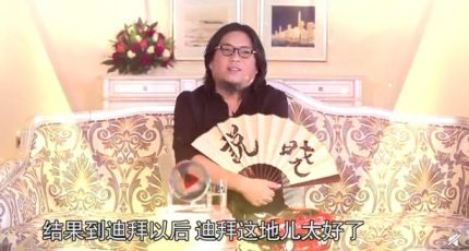 高晓松《晓说》:土豪之家—迪拜(上)