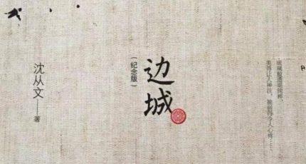 许子东《20世纪中国小说》:沈从文《边城》善良为何造成了悲剧?