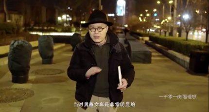梁文道【一千零一夜】:《娜拉》女人还能是男人的玩偶吗?