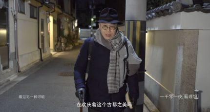 梁文道【一千零一夜】:《古都》定义了一座城市的小说