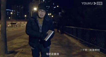 梁文道【一千零一夜】:《不畏风雨》做人就要做这样的人