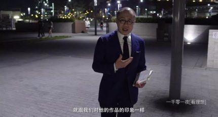 梁文道【一千零一夜】:《城堡》没有活人能走得出去