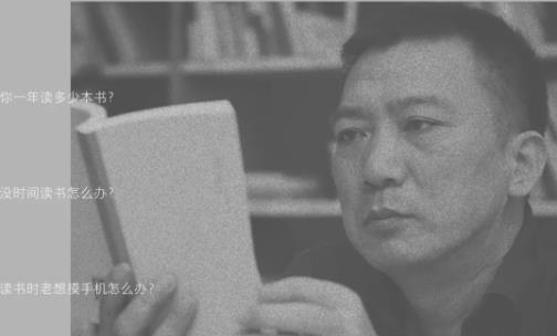 梁文道对话《读库》老六张立宪:一个人喜欢读书,因为好奇心还没有死