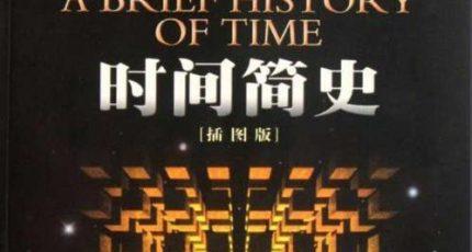 史蒂芬·霍金著作《时间简史》PDF插图版百度云网盘下载
