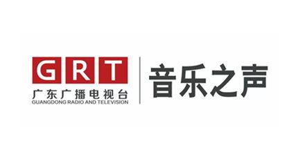 广东电台音乐之声广播在线收听