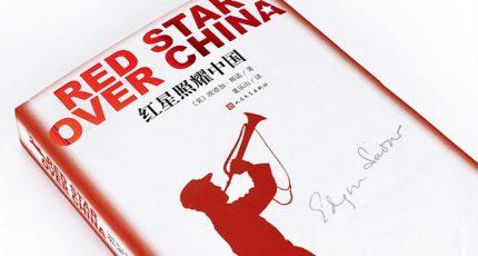 《红星照耀中国(西行漫记)》电子书百度云网盘下载