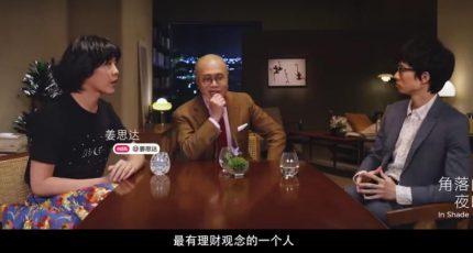 梁文道/姜思达/陈迪《角落的夜晚》谈消费观