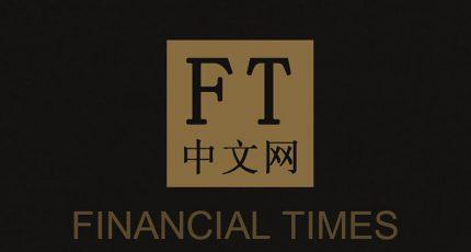 FT中文网 – 全球财经精粹-首页官网入口